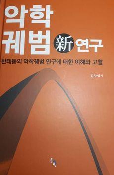 '악학궤범의 신연구' 출간
